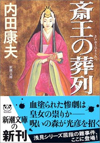 斎王の葬列 (新潮文庫)の詳細を見る