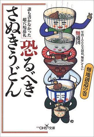 恐るべきさぬきうどん—麺地創造の巻 (新潮OH!文庫)