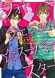 フォトジェニック☆スーパースター / 井上 マサト のシリーズ情報を見る