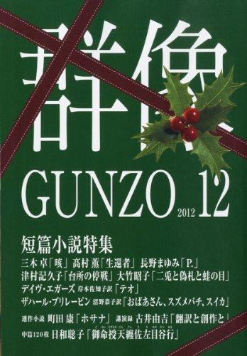 群像 2012年 12月号 [雑誌]の詳細を見る
