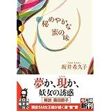 秘めやかな蜜の味 (実業之日本社文庫)