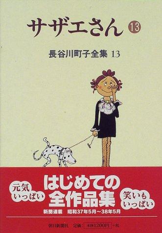 長谷川町子全集 (13) サザエさん 13の詳細を見る
