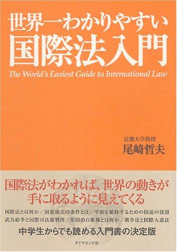 世界一わかりやすい国際法入門の詳細を見る