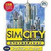 シムシティ3000 スペシャルエディション アップグレードキット