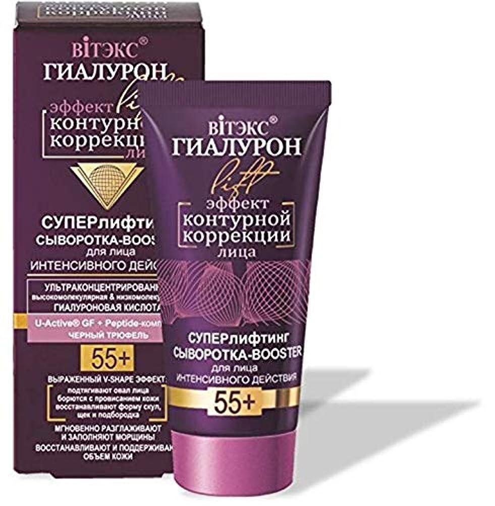 担当者割り当てる経過Serum for face 55+ (Hyaluron Booster) Super Lifting | Instantly smoothes and Fills Wrinkles | Restores & maintains...