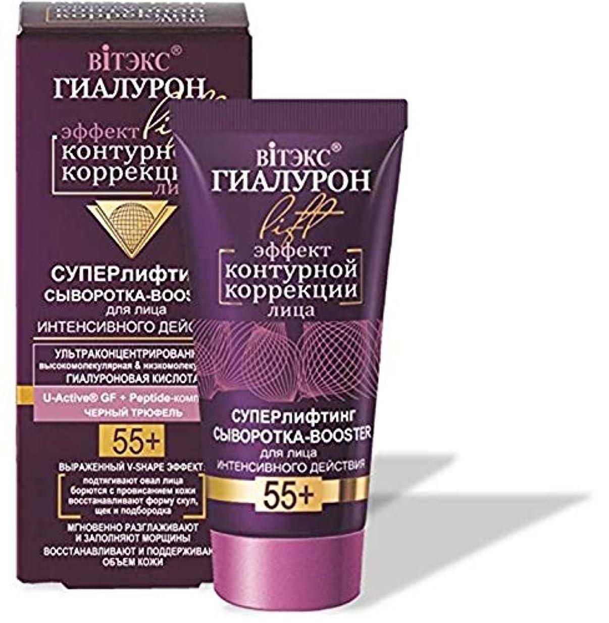 キノコ思い出させる扱いやすいSerum for face 55+ (Hyaluron Booster) Super Lifting | Instantly smoothes and Fills Wrinkles | Restores & maintains...