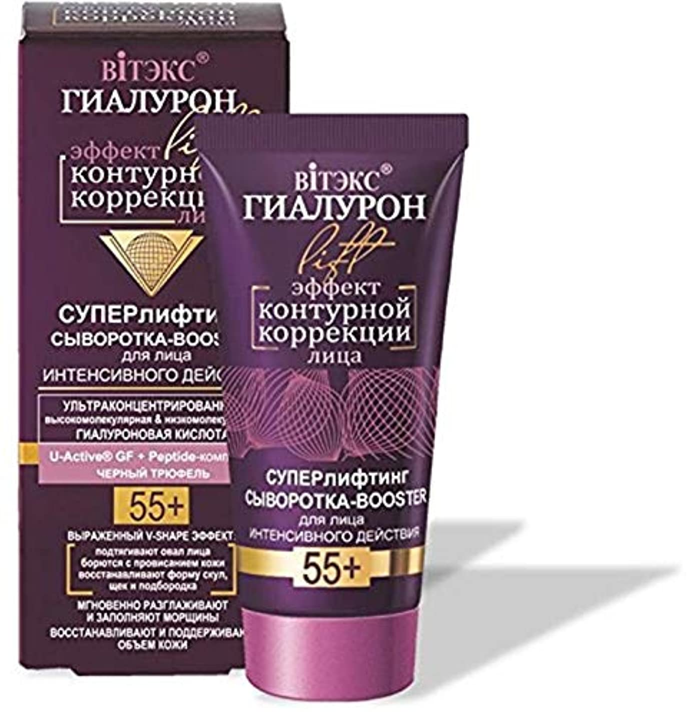無駄だ特徴倒錯Serum for face 55+ (Hyaluron Booster) Super Lifting | Instantly smoothes and Fills Wrinkles | Restores & maintains...