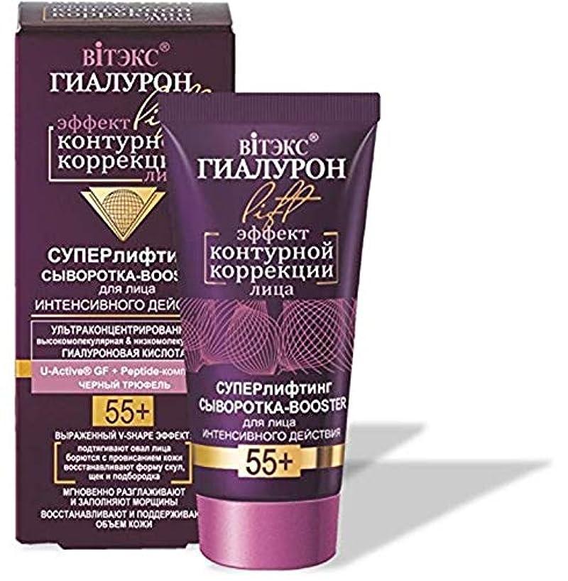 夕食を食べるショルダー航空会社Serum for face 55+ (Hyaluron Booster) Super Lifting | Instantly smoothes and Fills Wrinkles | Restores & maintains...