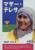 マザー・テレサ (おもしろくてやくにたつ子どもの伝記 (2))
