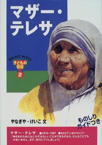 マザー・テレサ (おもしろくてやくにたつ子どもの伝記 (2))の詳細を見る