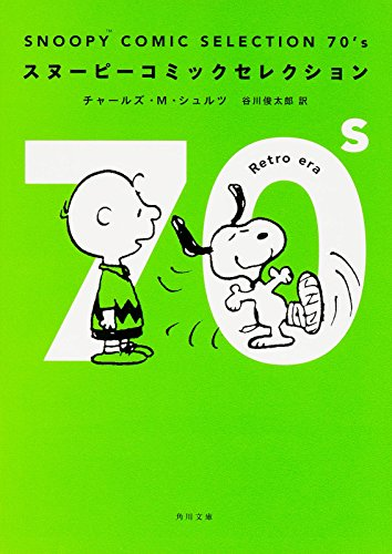 SNOOPY COMIC SELECTION 70's (角川文庫)の詳細を見る