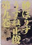 砂ぼうず 9巻 (ビームコミックス)
