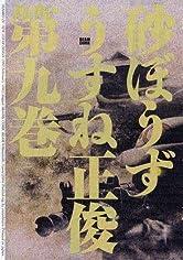 砂ぼうず 9巻<砂ぼうず> (ビームコミックス)