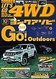 レッツゴー4WD 2018年 10月号 [雑誌]