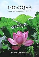 100のQ&A (―人間関係、心の平安、霊的な生活とヒンドゥ教について―)