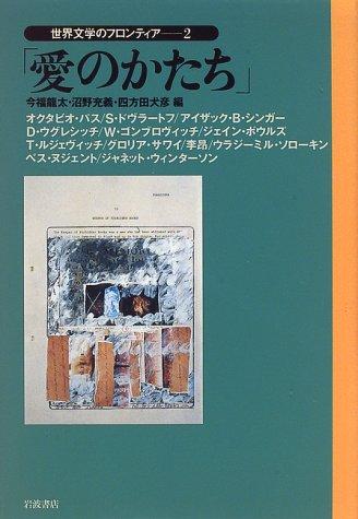 世界文学のフロンティア〈2〉愛のかたちの詳細を見る