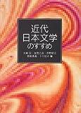 近代日本文学のすすめ (岩波文庫 (別冊13))