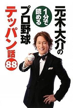 元木大介の1分で読めるプロ野球テッパン話88