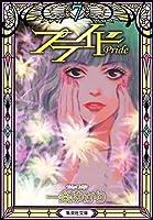 プライド 7 (集英社文庫―コミック版)
