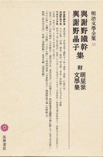明治文学全集〈第51〉与謝野鉄幹,与謝野晶子集 (1968年)