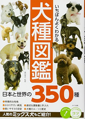 いちばんよくわかる 犬種図鑑 日本と世界の350種 (コツがわかる本!)