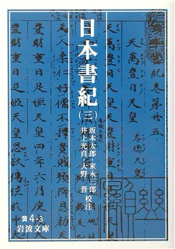 日本書紀〈3〉 (岩波文庫)の詳細を見る
