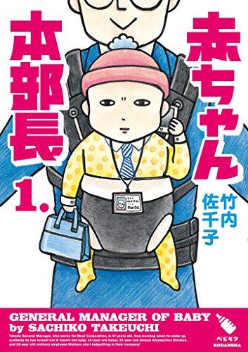 赤ちゃん本部長(1) (ワイドKC モーニング)