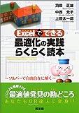 Excelでできる最適化の実践らくらく読本―ソルバーで自由自在に解く