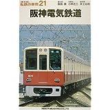 阪神電気鉄道 (私鉄の車両21)
