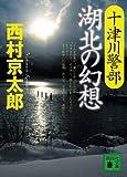 十津川警部 湖北の幻想 (講談社文庫)