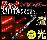 ナイトライダー 13パターン点灯 LED 30cm 32連 黒ベース レッド 赤 流星テープ 防水 【カーパーツ】