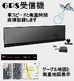 720P HD  4.3インチ超薄型ルームミラーモニター + ドライブレコーダー機能 + バックカメラセット GPSアンテナ付き  Gセンサー搭載 GoogleMap連動  取付簡単 L0427