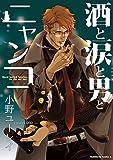 酒と涙と男とニャンコ (角川コミックス)