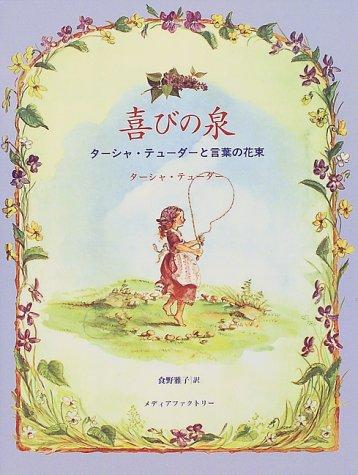 喜びの泉—ターシャ・テューダーと言葉の花束