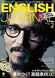 ENGLISH JOURNAL (イングリッシュジャーナル) 2016年2月号 [雑誌]