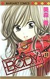 B.O.D.Y 11 (マーガレットコミックス)