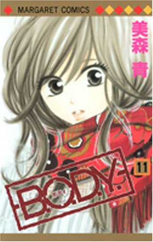 B.O.D.Y 11 (マーガレットコミックス)の詳細を見る