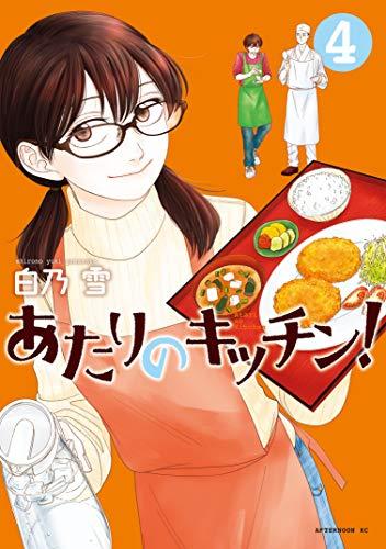 [白乃雪] あたりのキッチン! 第01-04巻