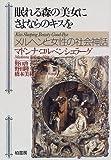 眠れる森の美女にさよならのキスを―メルヘンと女性の社会神話 (ポテンティア叢書)