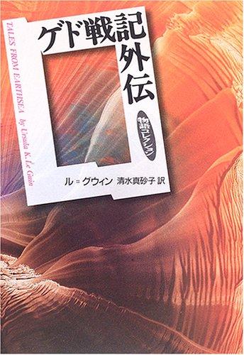 ゲド戦記外伝 (物語コレクション)の詳細を見る