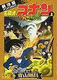 名探偵コナン 業火の向日葵 (上) (少年サンデーコミックス ビジュアルセレクション)