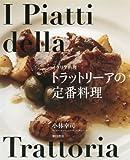 イタリア料理 トラットリーアの定番料理