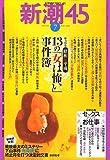 新潮45 2006年 07月号 [雑誌]