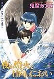 夜の燈火と日向のにおい(5) (ヤングキングコミックス)