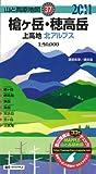山と高原地図 槍ヶ岳・穂高岳 上高地 2011年版