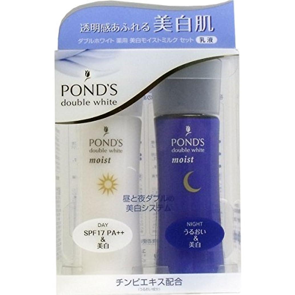 【まとめ買い】ポンズダブルホワイト 薬用美白モイストミルクセット 昼?夜 70ml+70ml ×2セット