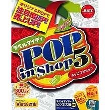 ラベルマイティ POP in Shop5 通常版