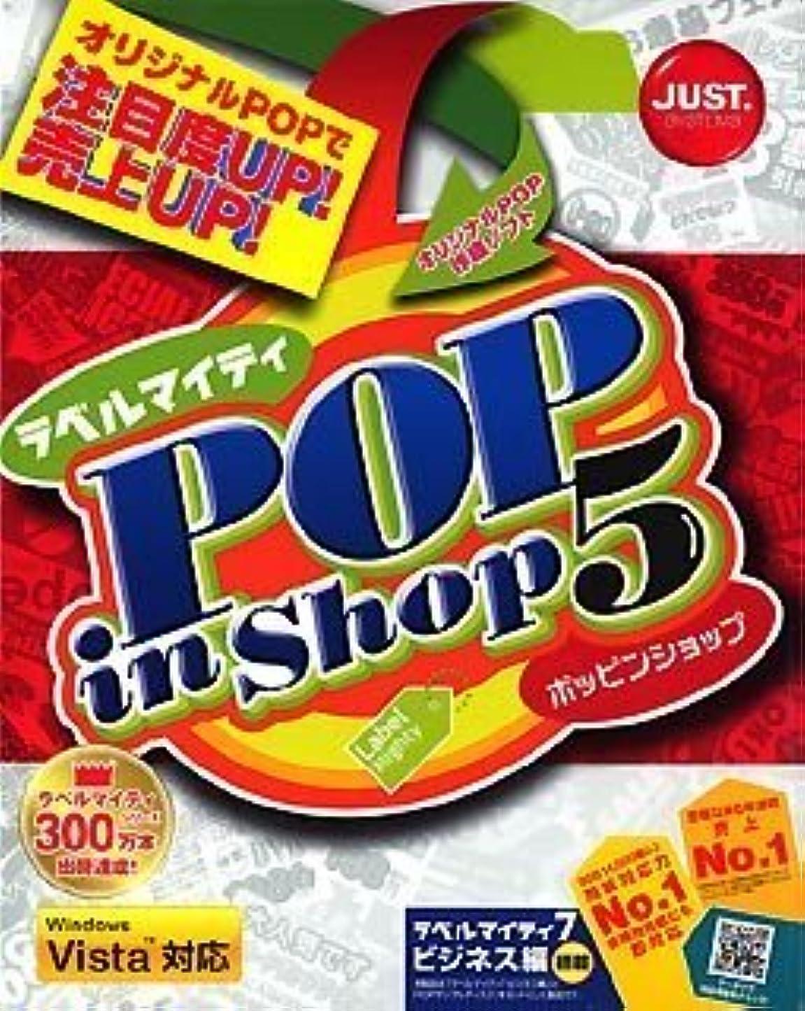 両方優れました柔らかさラベルマイティ POP in Shop5 通常版