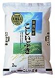 【精米】新潟県産 白米 雪蔵仕込みこしいぶき 2kg 平成28年産