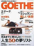 GOETHE (ゲーテ) 2011年 02月号 [雑誌]